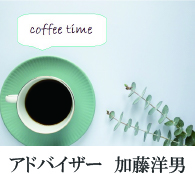 アドバイザーのコーヒータイム